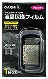GARMIN 液晶保護フィルム eTrex10/20/30用 70005