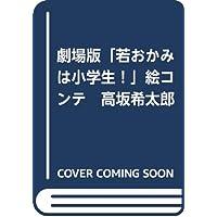 劇場版「若おかみは小学生!」絵コンテ 高坂希太郎