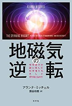 [アランナ・ミッチェル]の地磁気の逆転~地球最大の謎に挑んだ科学者たち、そして何が起こるのか~