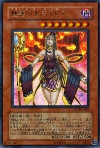 遊戯王カード 魅惑の女王 LV7 CDIP-JP008UR