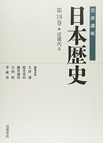近現代4 (岩波講座 日本歴史 第18巻)の詳細を見る
