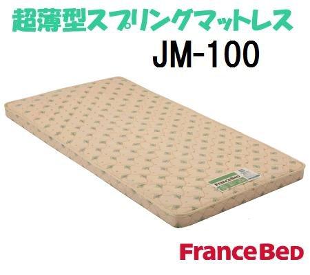 2段ベッドやチェストベッドに最適!フランスベッド 超薄型 スプリングマットレス JM-100