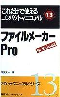 ファイルメーカーPro (ポケットマニュアルシリーズ)