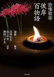 恐怖箱 彼岸百物語 (竹書房文庫)