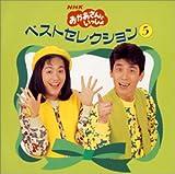 NHK「おかあさんといっしょ」~ベスト・セレクション5