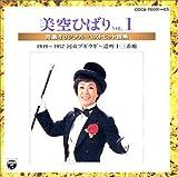美空ひばり特選オリジナル・ベストヒット曲集Vol.1 1949〜1957(河童ブギウギ〜港町十三番地