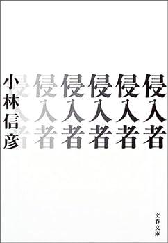 侵入者 (文春文庫)