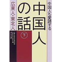 中国人も愛読する中国人の話〈下〉広東人・東北人