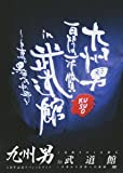 九州男 5周年記念スペシャルライブ 1回限りの1本勝負 in 武道館~白帯から黒帯へ...[DVD]