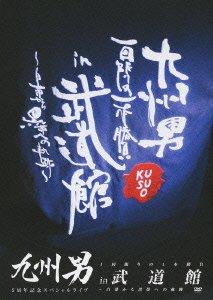 九州男 5周年記念スペシャルライブ 1回限りの1本勝負 in 武道館 ~白帯から黒帯への軌跡~ [DVD]