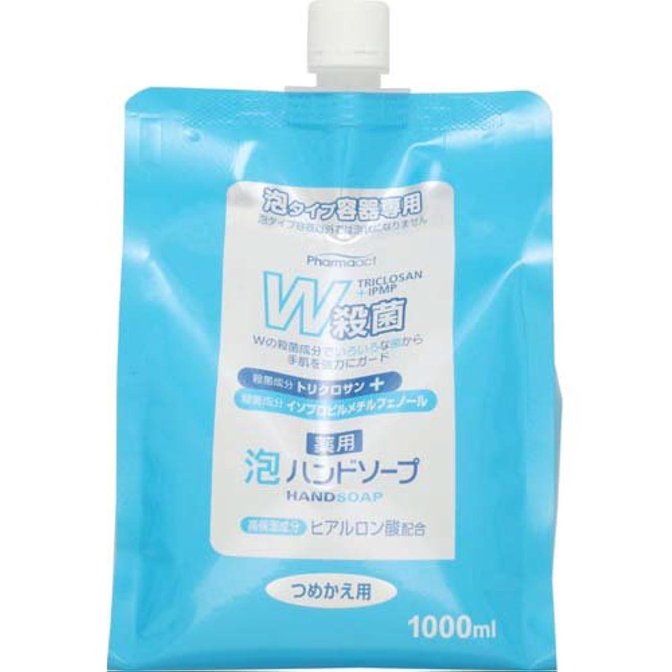 吹きさらし一部和らげるファーマアクト W殺菌薬用泡ハンドソープ スパウト付き詰替 1000ml
