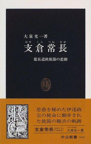 支倉常長―慶長遣欧使節の悲劇 (中公新書)の詳細を見る