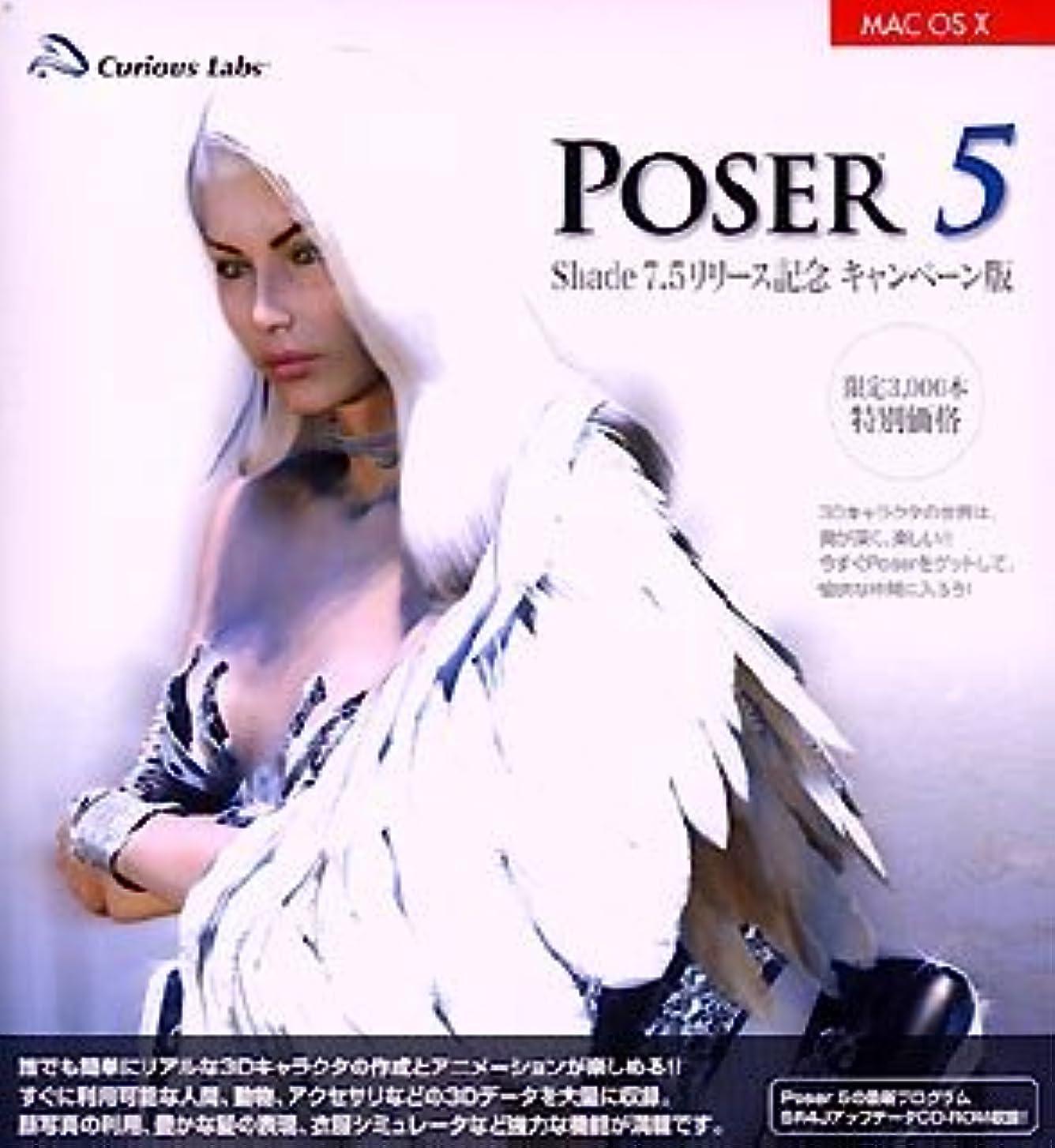 Poser 5 Shade 7.5リリース記念 キャンペーン版 for Mac OS X 日本語版