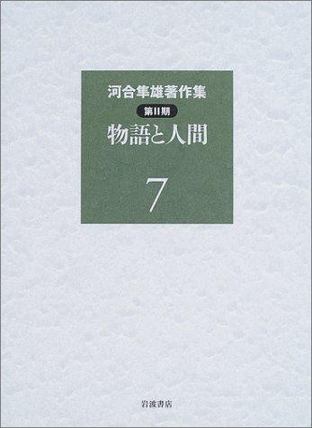 河合隼雄著作集 第2期〈7〉物語と人間の詳細を見る