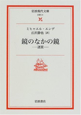 鏡のなかの鏡—迷宮 (岩波現代文庫)