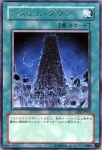 遊戯王カード システム・ダウン CRV-JP041R