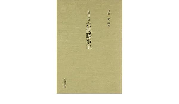内閣文庫蔵六代勝事記 (和泉書院...