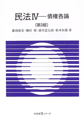 民法 (4) 債権各論 有斐閣Sシリーズの詳細を見る