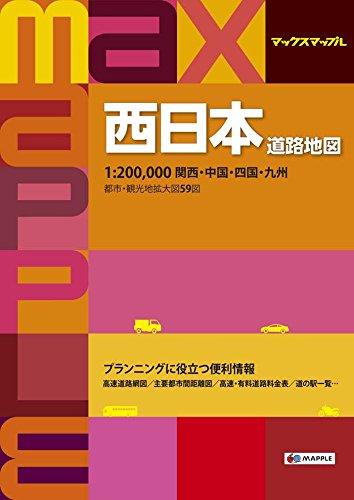 ドライブ 地図 | マップル (マックスマップル 西日本 道路地図)の詳細を見る