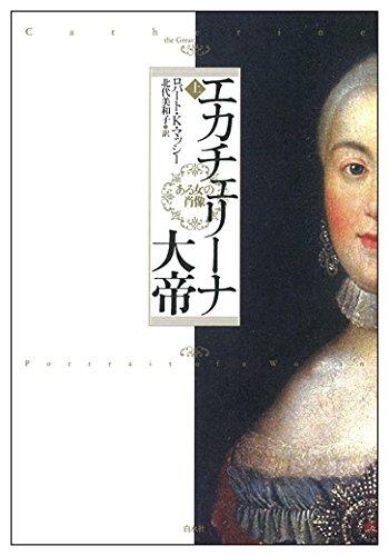エカチェリーナ大帝(上): ある女の肖像