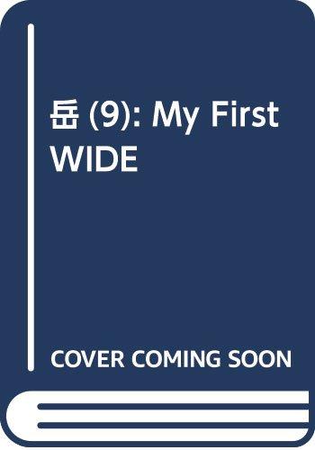 岳 9 山に登ろう (My First WIDE)