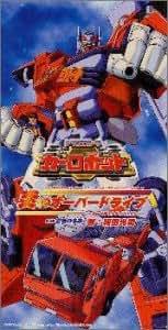炎のオーバードライブ ~カーロボットサイバトロン ~ (テレビ東京系「トランスフォーマー・カーロボット」)