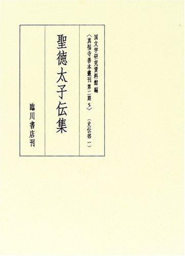 聖徳太子伝集 (真福寺善本叢刊 第2期)