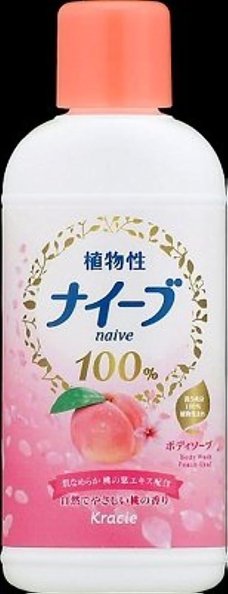 屋内で進化するにクラシエ ナイーブ ボディソープ 桃の葉エキス配合 80ml  ミニサイズボトル本体×48点セット (4901417164605)