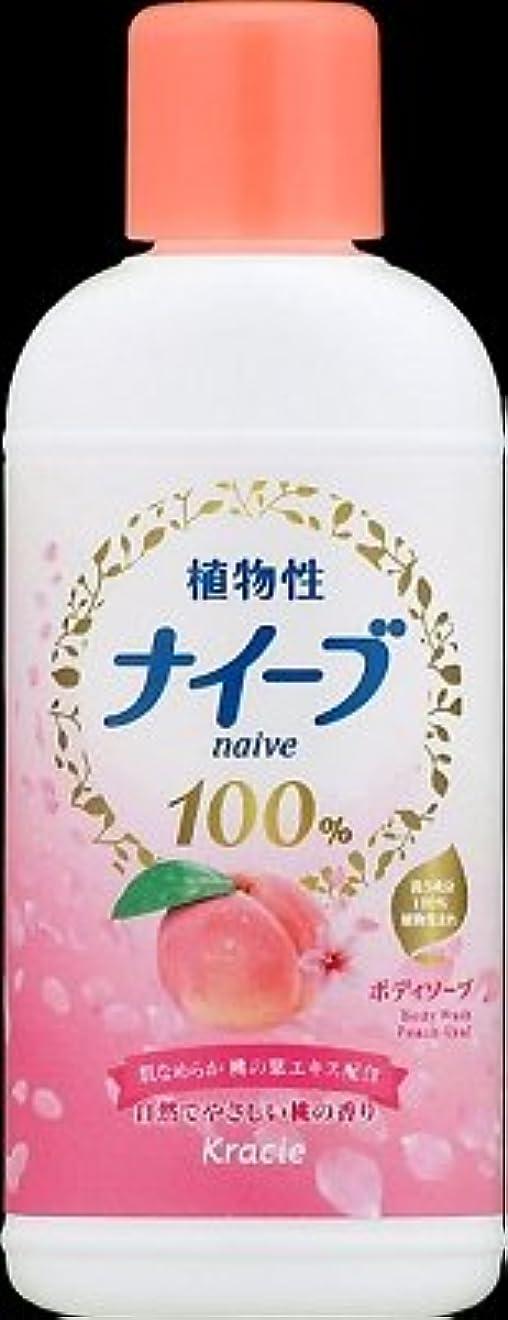 リス欺くストレッチクラシエ ナイーブ ボディソープ 桃の葉エキス配合 80ml  ミニサイズボトル本体×48点セット (4901417164605)
