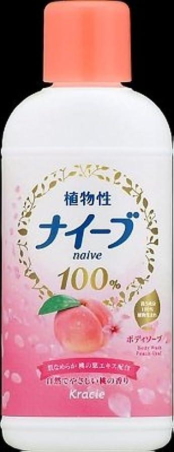 プロットリネン具体的にクラシエ ナイーブ ボディソープ 桃の葉エキス配合 80ml  ミニサイズボトル本体×48点セット (4901417164605)