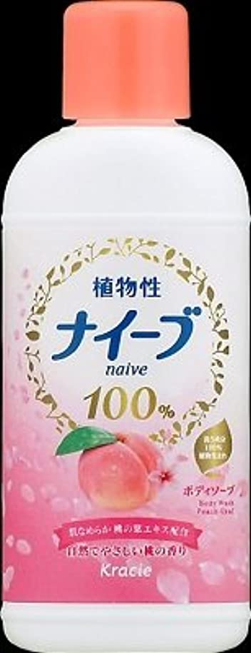 クラシエ ナイーブ ボディソープ 桃の葉エキス配合 80ml  ミニサイズボトル本体×48点セット (4901417164605)