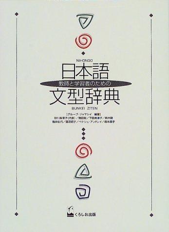 日本語文型辞典の詳細を見る