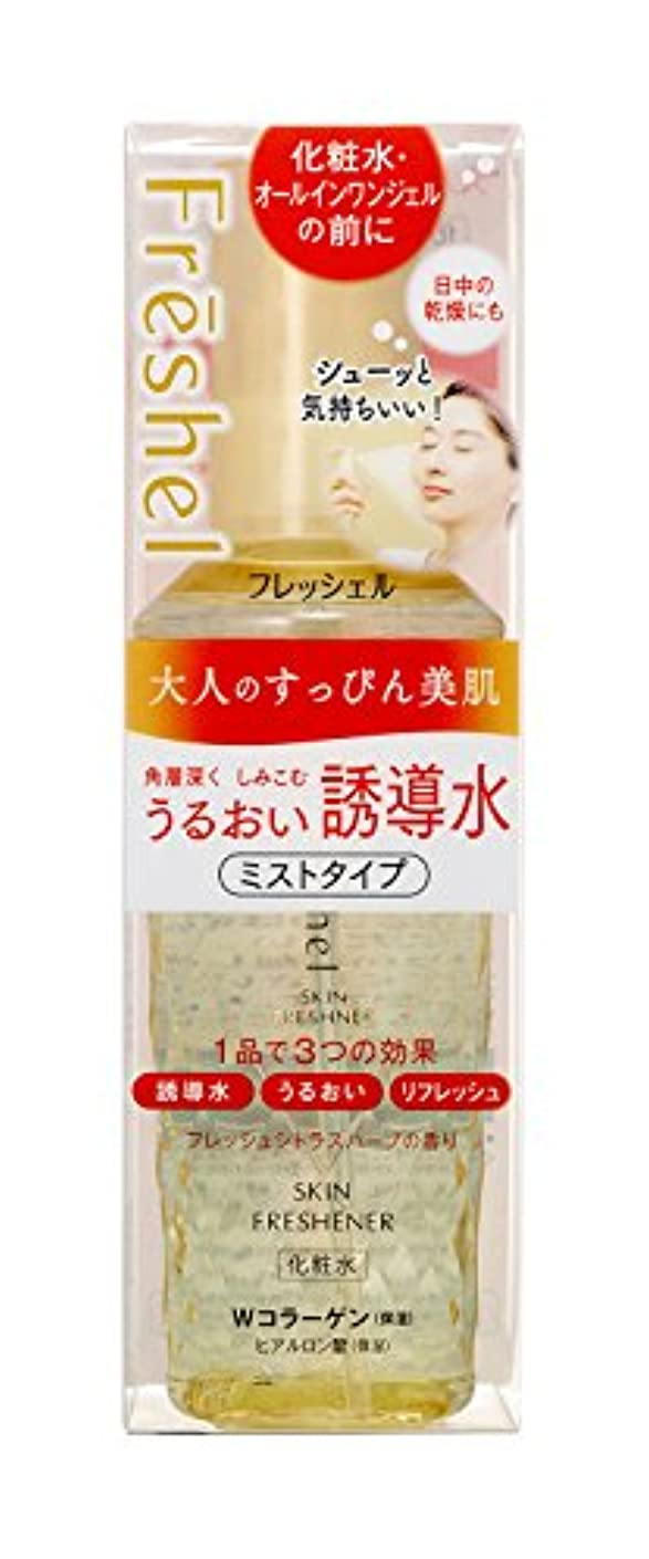 小康レール緩やかなフレッシェル 化粧水 スキンフレッシュナー 130mL