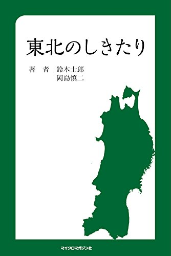 東北のしきたり (MM新書) 発売日