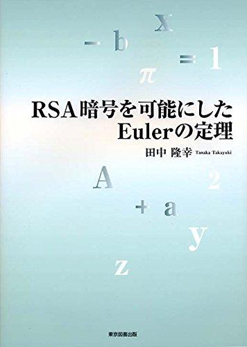 RSA暗号を可能にしたEulerの定理の詳細を見る