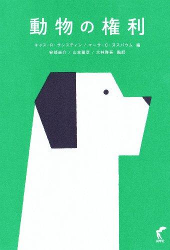 動物の権利の詳細を見る