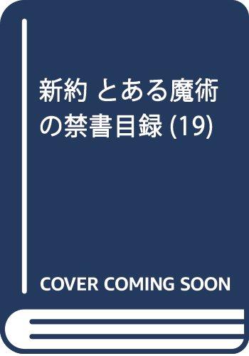 新約 とある魔術の禁書目録(19) (電撃文庫)