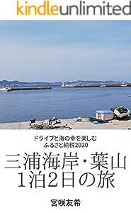 三浦海岸・葉山1泊2日の旅: ドライブと海の幸を楽しむふるさと納税2020