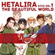 DJCD「 ヘタリラ The Beautiful World 」Vol.1