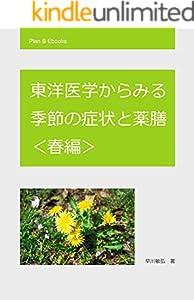 東洋医学からみる季節の症状と薬膳 3巻 表紙画像
