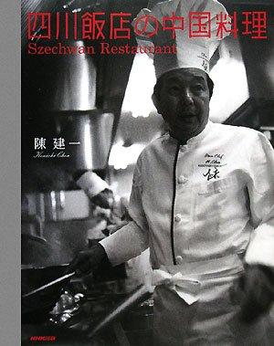 四川飯店の中国料理