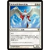 マジック:ザ・ギャザリング【栄光の目覚めの天使/Angel of Glory's Rise】【レア】 AVR-001-R ≪アヴァシンの帰還≫