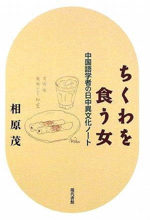 ちくわを食う女―中国語学者の日中異文化ノートの詳細を見る