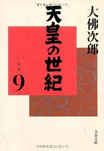 天皇の世紀〈9〉 (文春文庫)