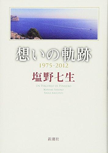 想いの軌跡—1975‐2012