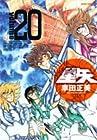 聖闘士星矢 完全版 第20巻