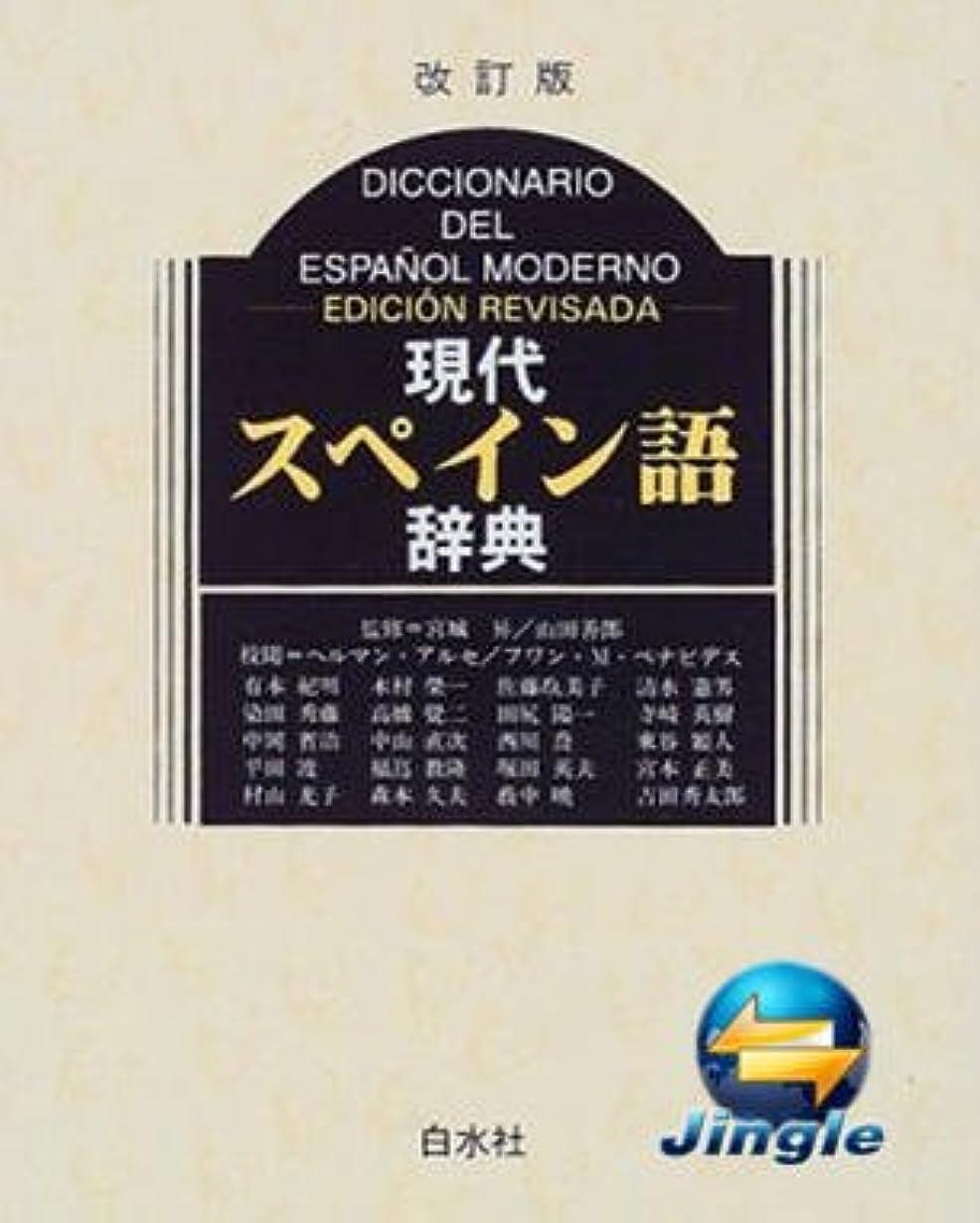 揮発性累計フリース白水社 現代スペイン語辞典~一般向け(ジングルソフト用)(ライセンス版)