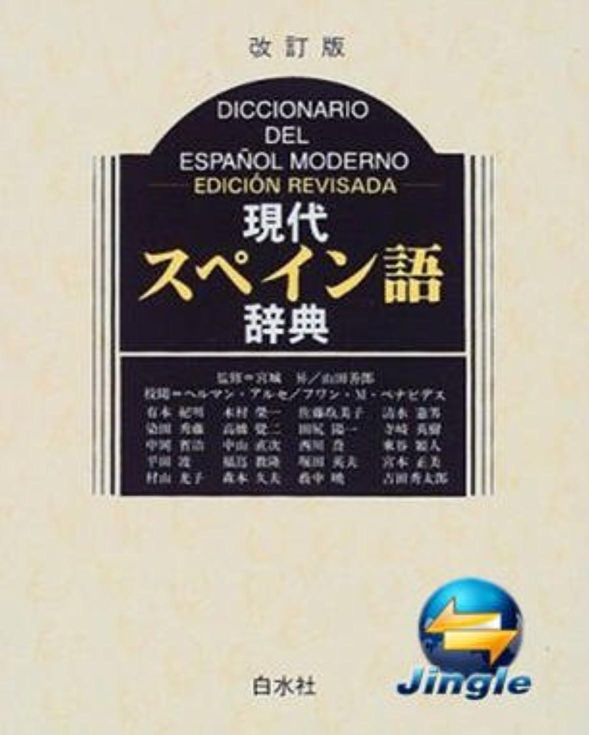 暴力打ち負かすクライマックス白水社 現代スペイン語辞典~アカデミー向け(ジングルソフト用)(ライセンス版)