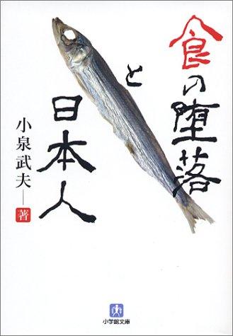 食の堕落と日本人 (小学館文庫)の詳細を見る