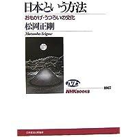 日本という方法 おもかげ・うつろいの文化 (NHKブックス)